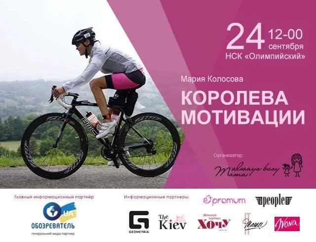 koroleva-motivatsii-mariya-kolosova-v-kieve_