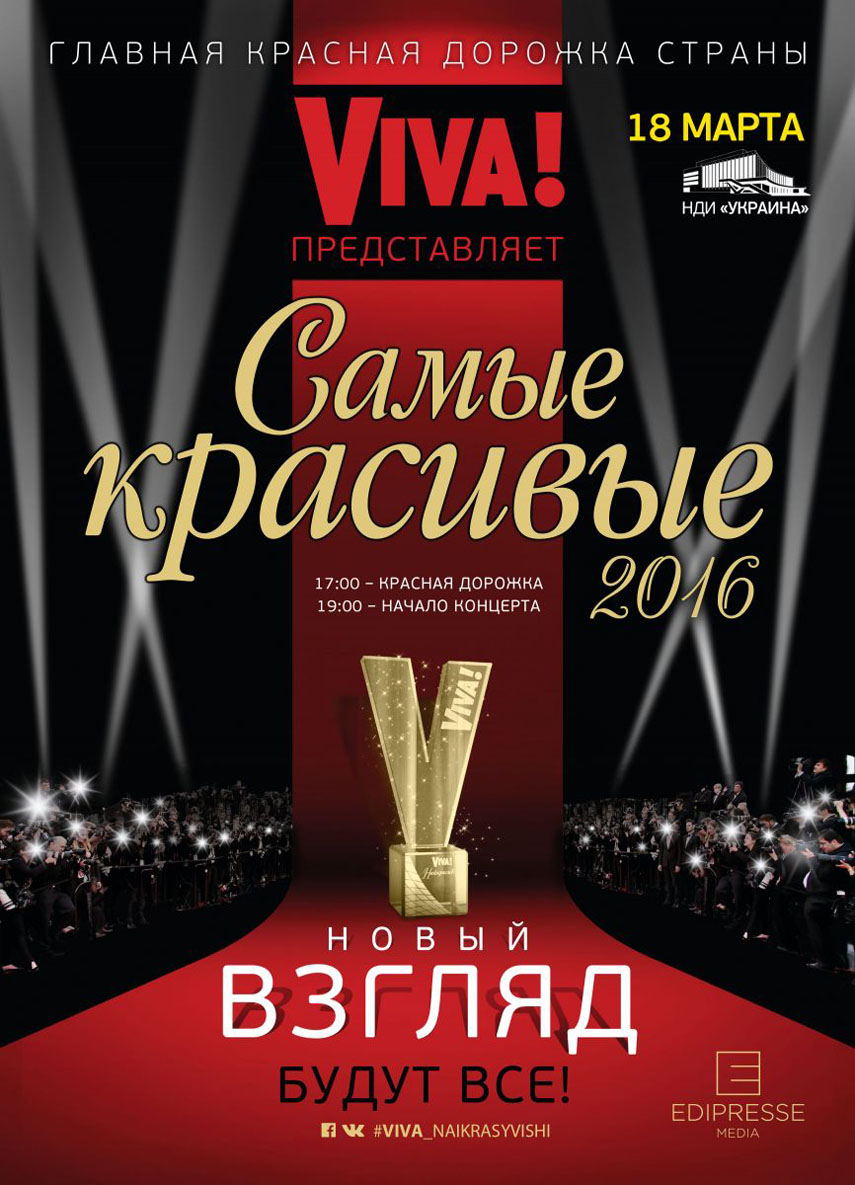 Viva-самые-красивые-2016