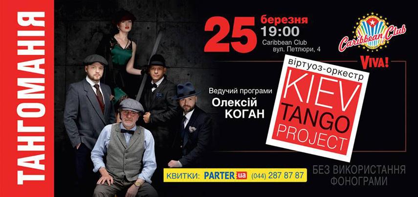 kiev-tango-project-kogan