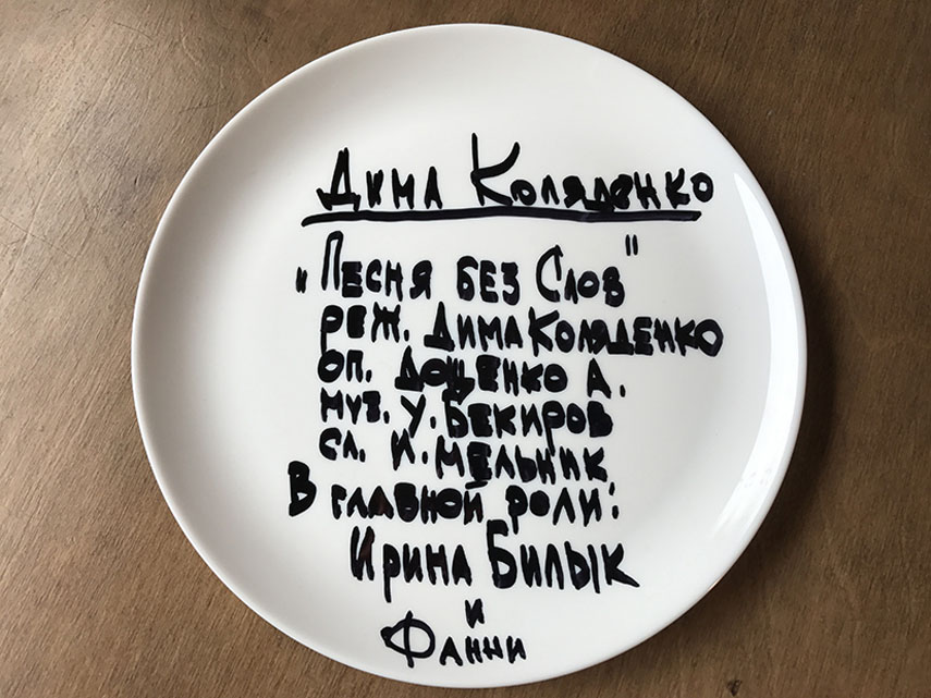 pesnya-bez-slov-dima-kolyadenko-77