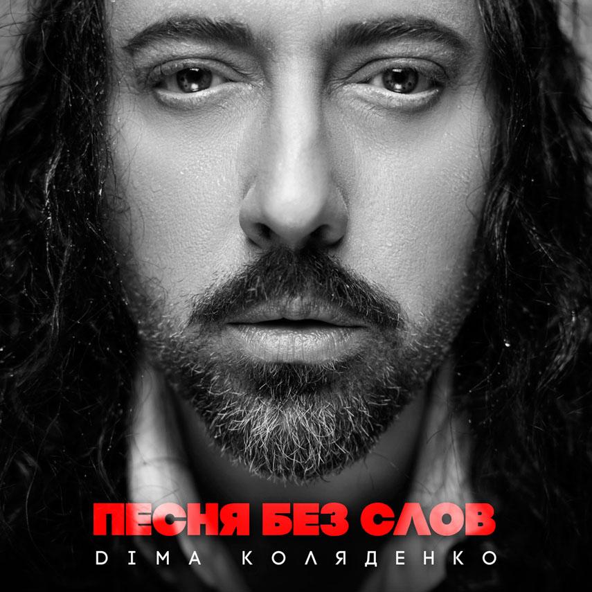 pesnya-bez-slov-dima-kolyadenko-87