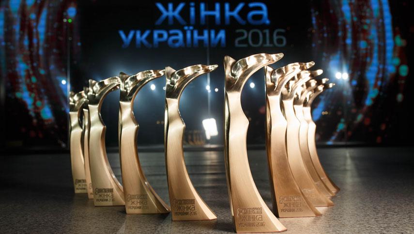 zhinka-ukrayini-premiya-dlya-luchshih