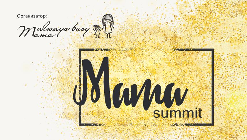 мама_summit_855