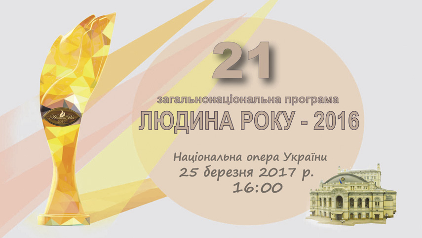 laureaty-obshhenatsionalnoj-programmy-chelovek-goda-2016-855