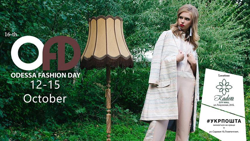 16-й сезон Odessa Fashion Day