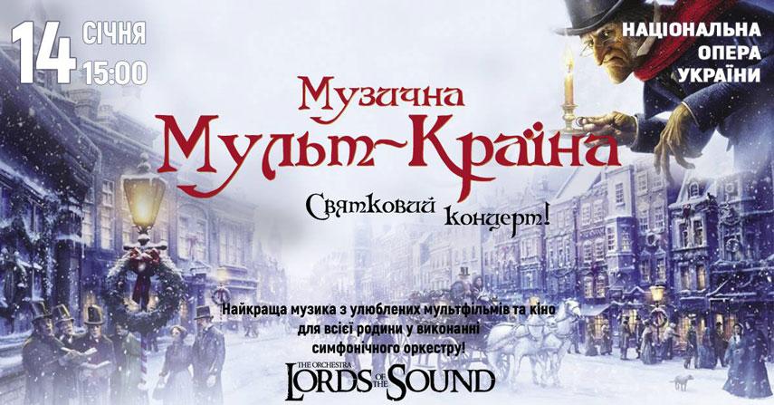 Lords of the Sound. Музыкальная Мульт-Страна