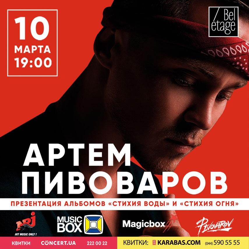 Артем Пивоваров_афиша