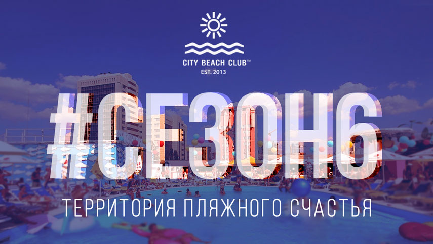 6-й сезон City Beach Club