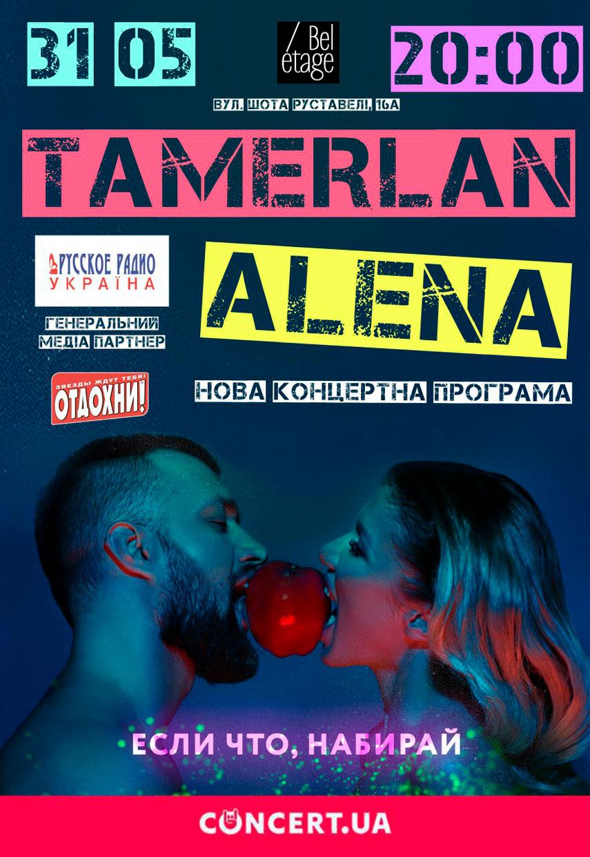 TamerlanAlena-58