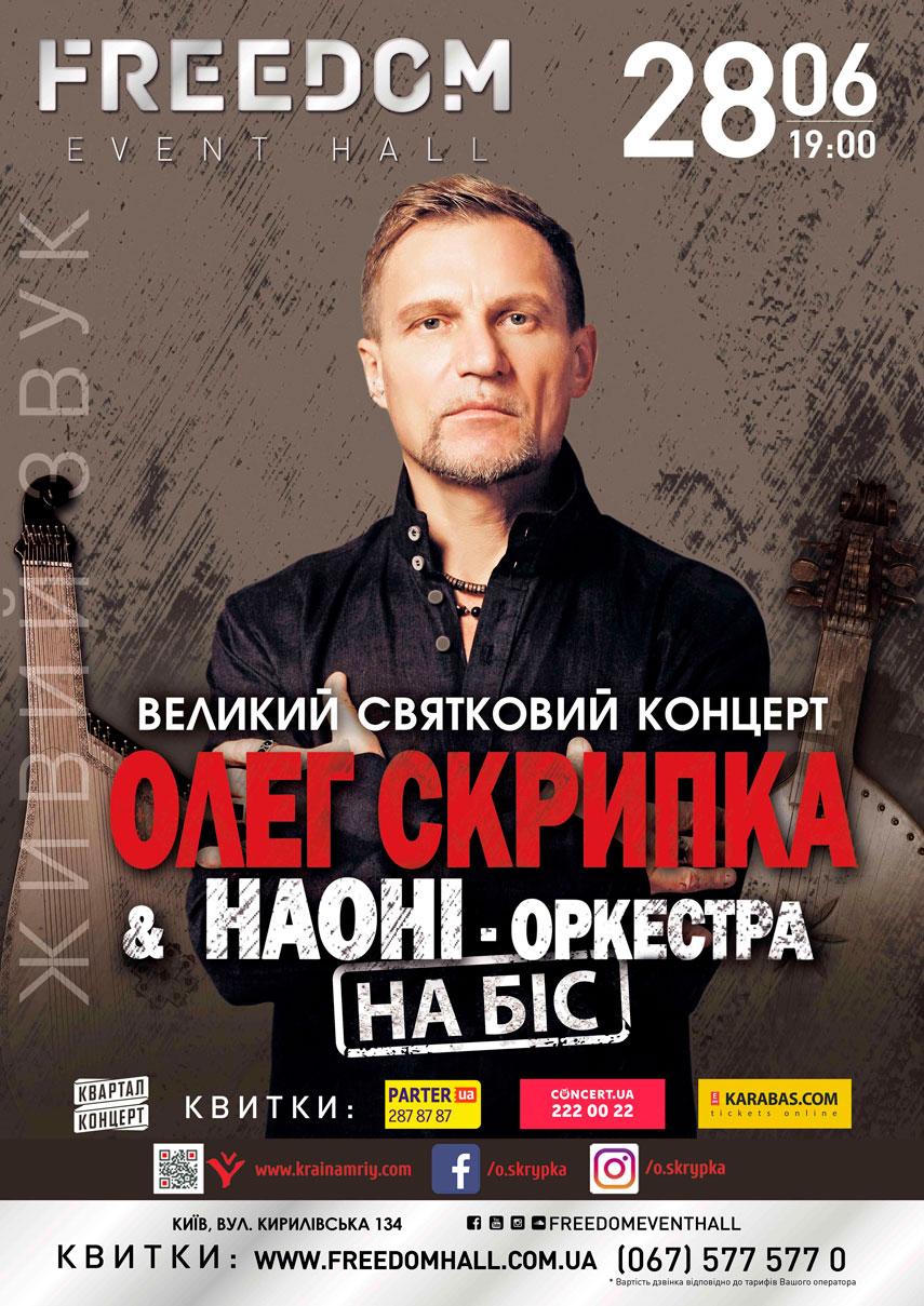 Олег Скрипка споёт в сопровождении НАОНИ