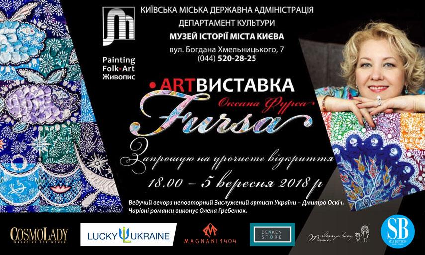personalnaya-art-vystavka-hudozhnitsy-oksany-fursa