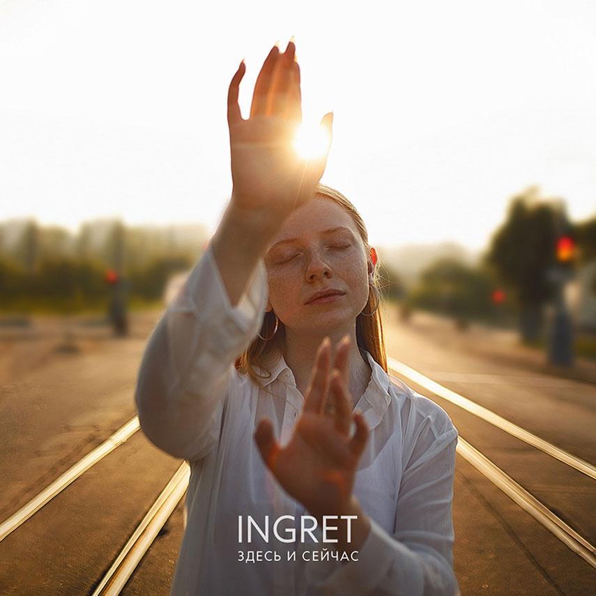 Певица INGRET: Живи Здесь и Сейчас
