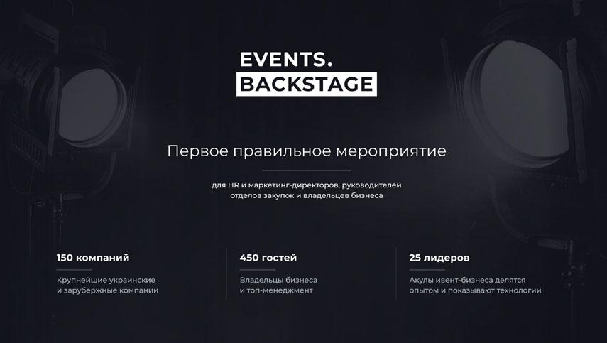 EVENTS.BACKSTAGE – первое правильное мероприятие для HR и ивент-индустрии