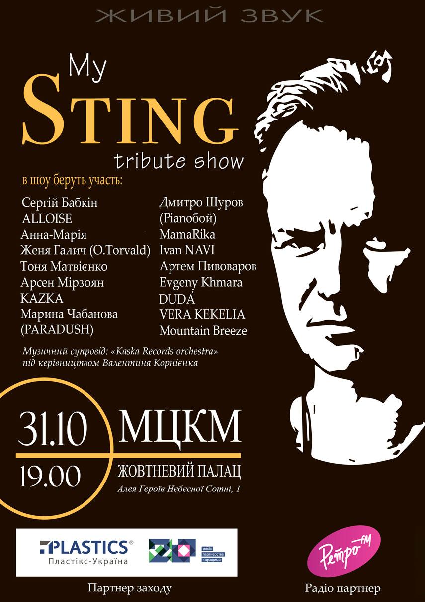 Павел Шилько объявляет новый концерт серии MyTribute Show