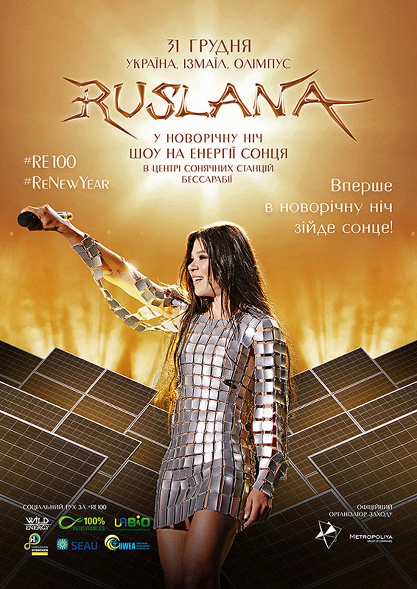 Певица Руслана готовит особенное шоу для встречи Нового года