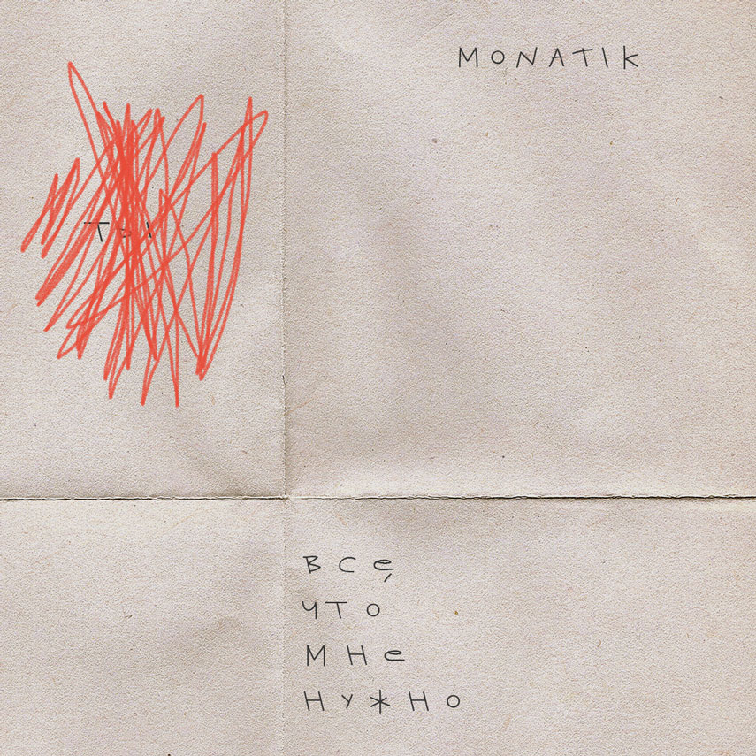 monatik-vse-chto-mne-nuzhno
