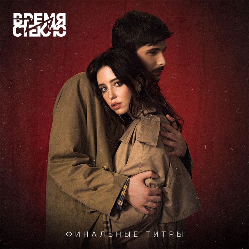 Песня «Финальные титры» стала саундтреком к украинскому фильму