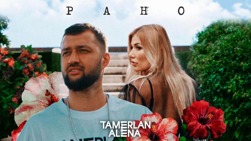 """TamerlanAlena: новый клип """"Рано"""""""