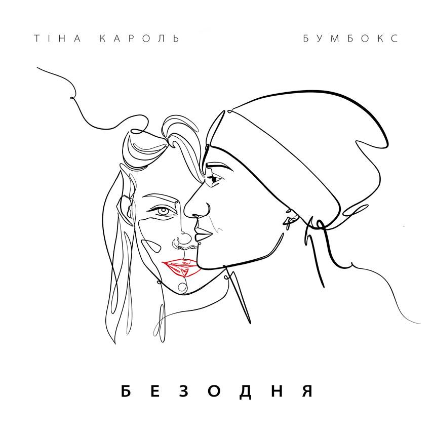 """Тина Кароль и """"Бумбокс"""" впервые исполнят совместный трек """"Безодня"""""""