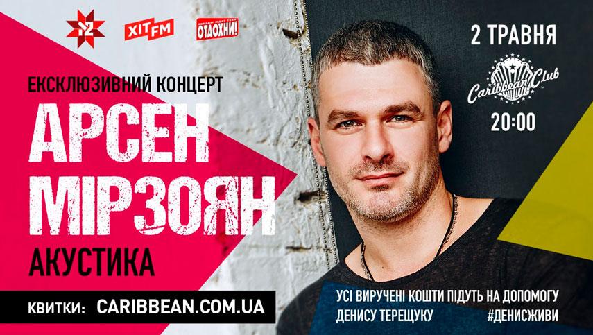 Арсен Мирзоян сыграет благотворительный концерт в Киеве