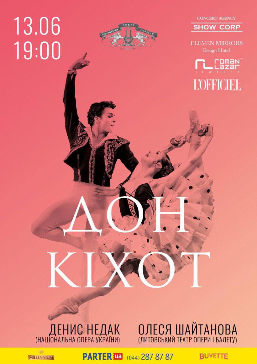 Олеся Шайтанова и Денис Недак в балете Дон Кихот