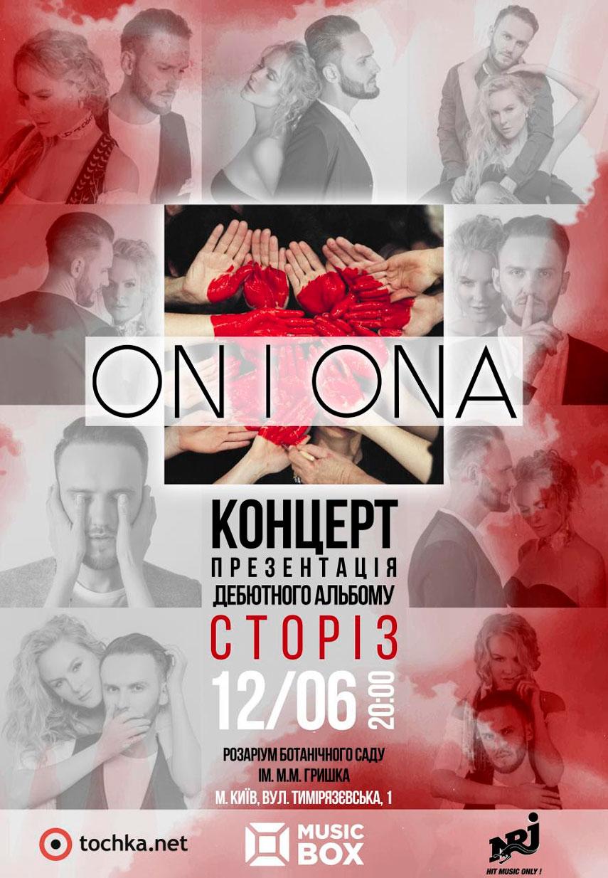 On I Ona выпустили первый в карьере альбом