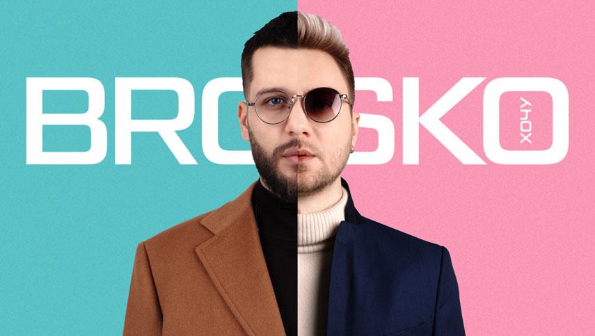 Brosko презентовал мини-альбом «Хочу»