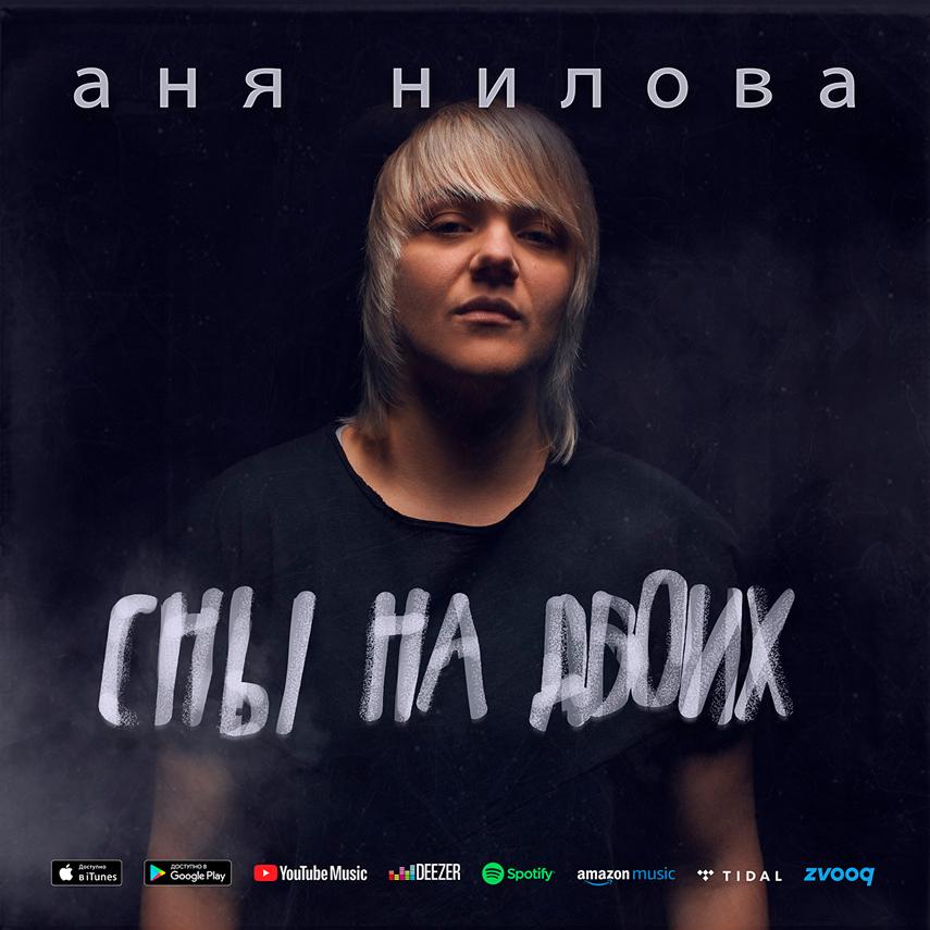 Певица Аня Нилова