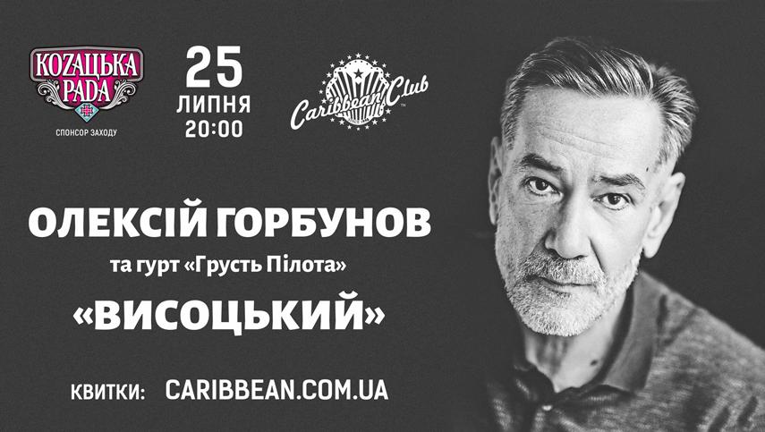 Алексей Горбунов сыграет концерт в память о Владимире Высоцком