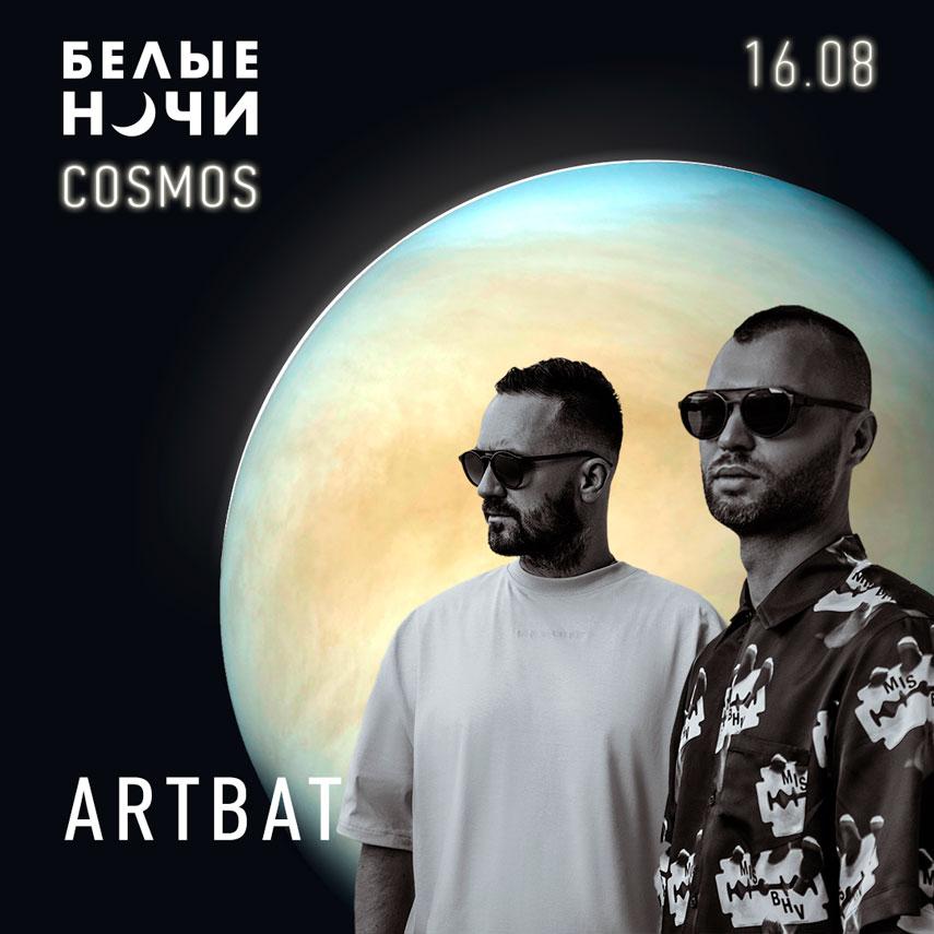 ARTBAT — первые звёзды Белые Ночи|COSMOS