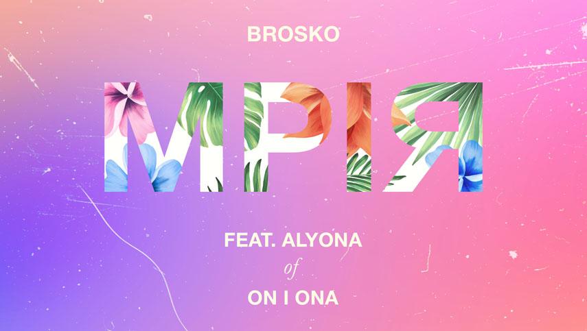 Brosko и Alyona: мечтать полезно для вашего настроения