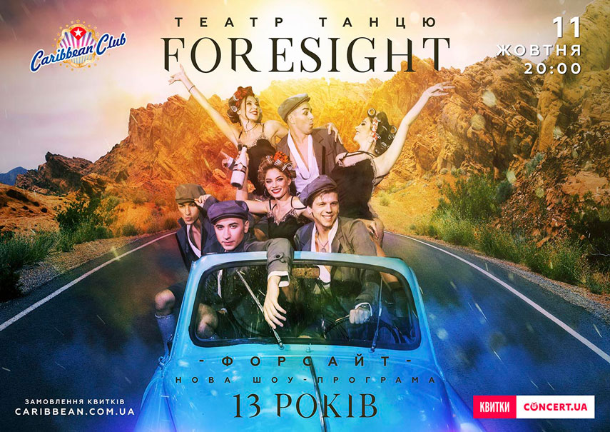 Foresight Dance Theatre