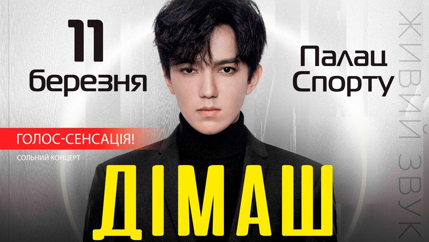 Димаш Кудайберген впервые выступит в Киеве