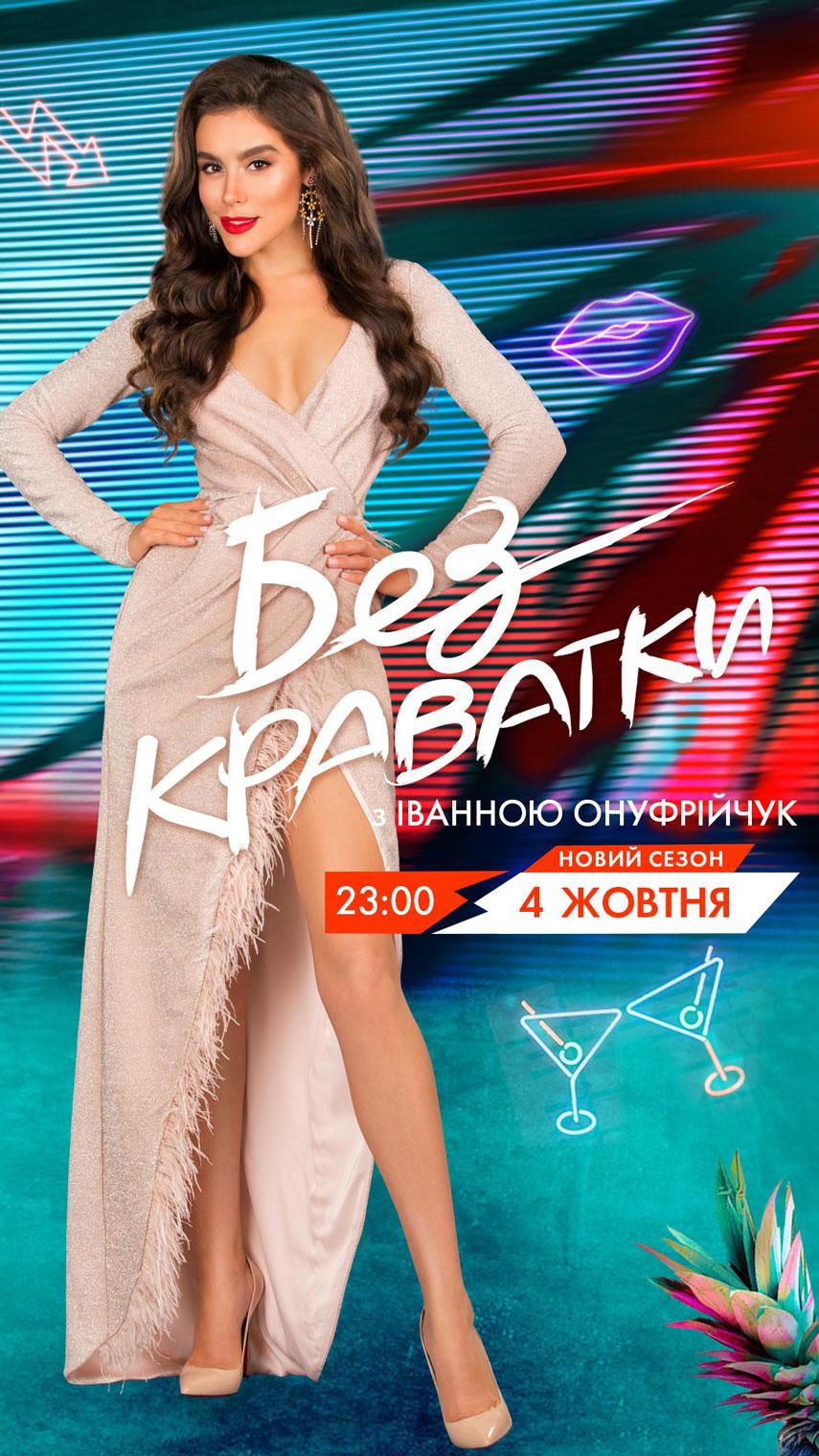 Иванна Онуфрийчук: шоу «Без краватки» снова в эфире