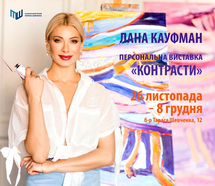 """Лана Кауфман: персональная выставка """"Контрасты"""""""