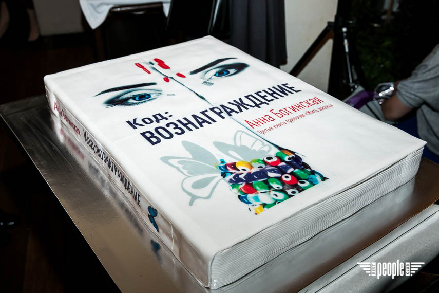 АннаБогинская: роман «Код: Вознаграждение»