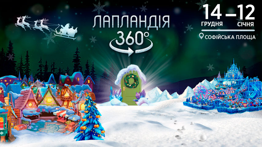 Лапландия 360: путешествие к Санте