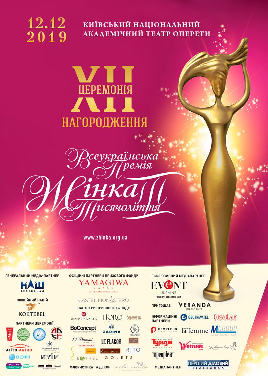 Всеукраинская премия «Женщина III тысячелетия»: XII церемония награждения