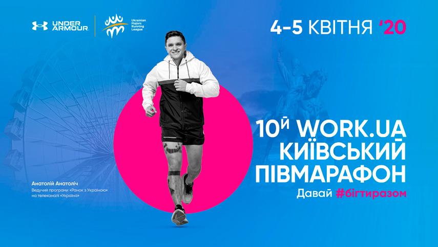 Анатолий Анатолич - амбассадор 10-го Kyiv Half Marathon
