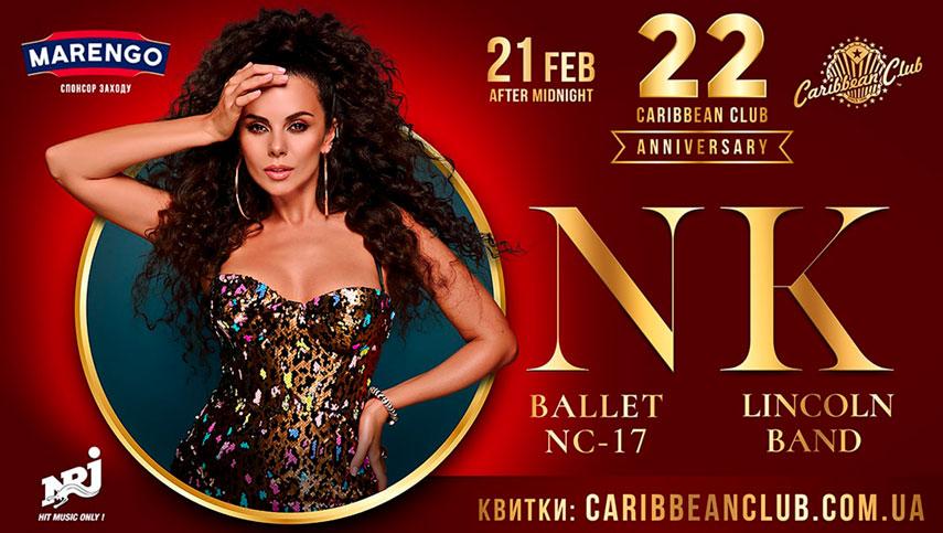 День рождения Caribbean Club: выступление NK #этомояночь