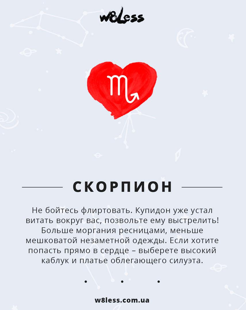 Любовный гороскоп от W8Less