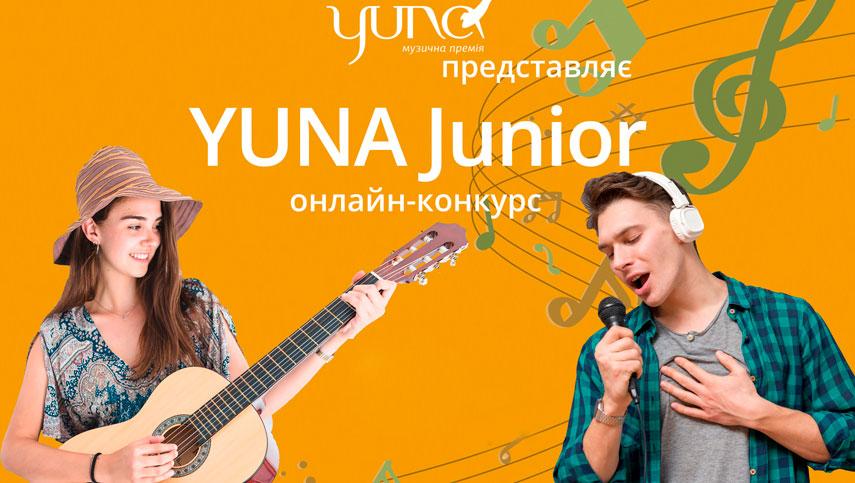 Конкурс YUNA Junior для молодых исполнителей