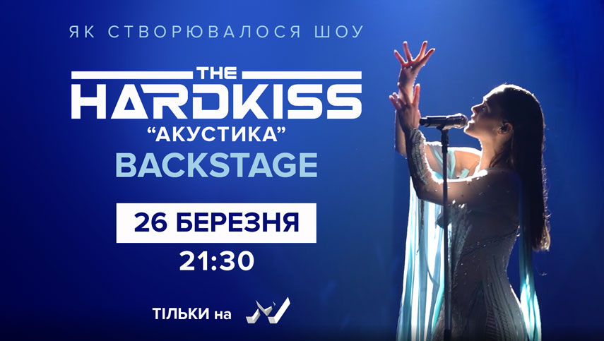 THE HARDKISS. Акустика: Backstage эксклюзивно на М1