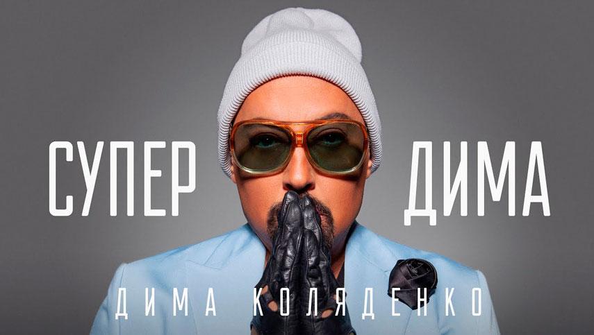 Дима Коляденко: позитивный трек «Супер Дима»
