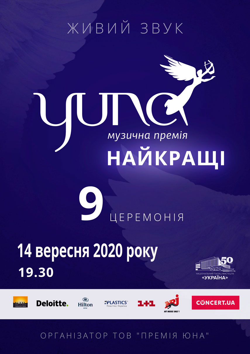 Церемония YUNA 2020 состоится 14 сентября