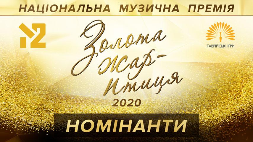 Золота Жар-птиця - 2020: номинанты