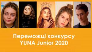 YUNA Junior: победители первого конкурса