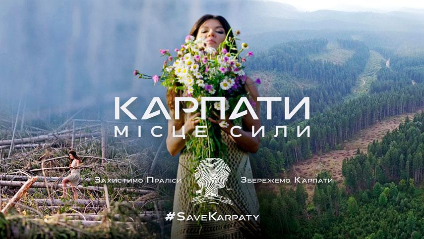 Руслана запустила проект «Карпати. Місце Сили»