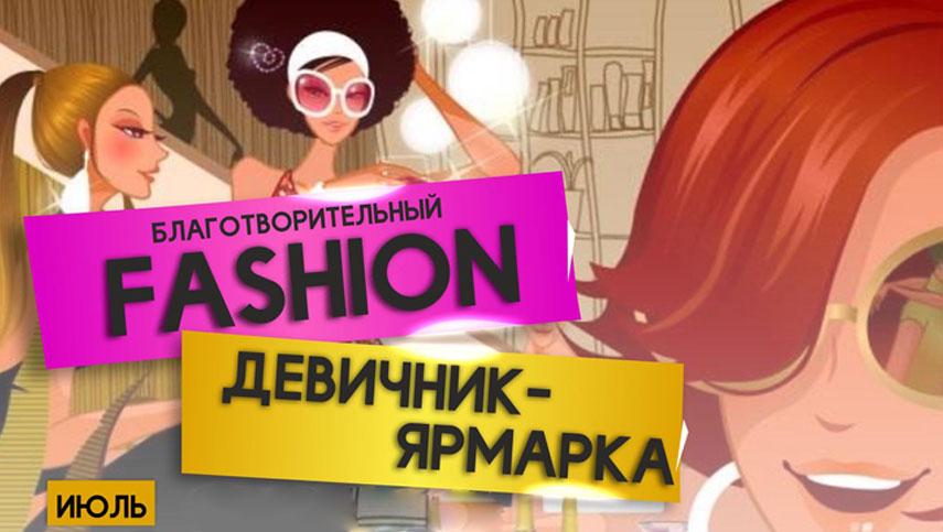 Благотворительный FASHION девичник-ярмарка