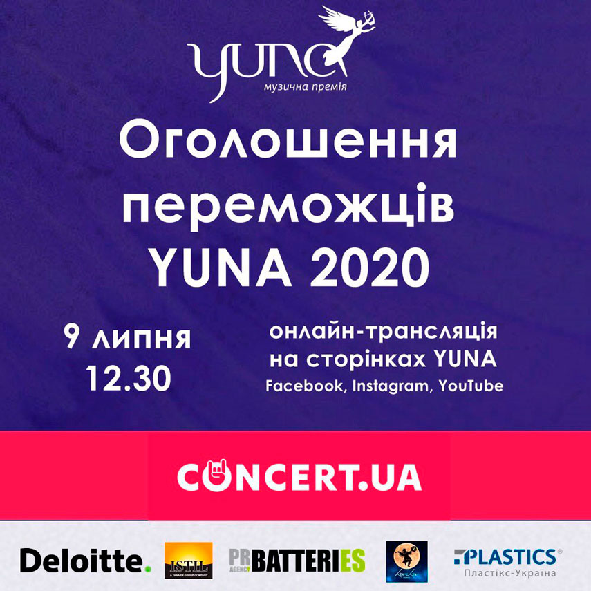 Церемония YUNA 2020 перенесена на 2021 год